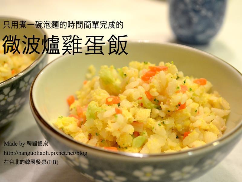 微波爐雞蛋飯, 전자렌지계란밥