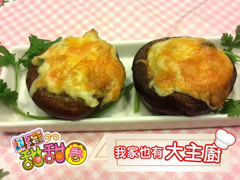 料理甜甜圈【我家也有大主廚】焗海之幸香菇