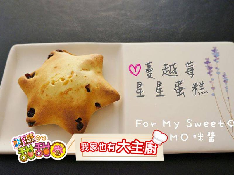 料理甜甜圈【我家有大主廚】蔓越莓星星蛋糕