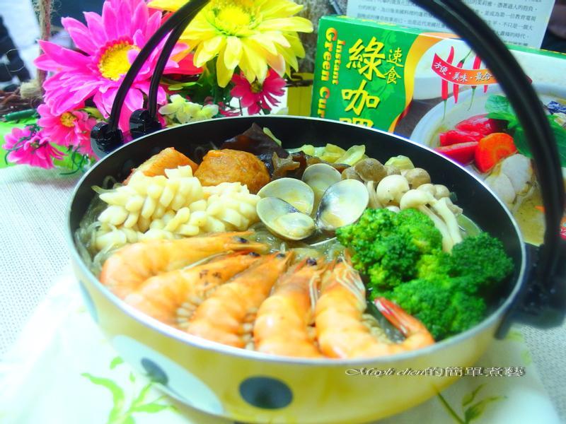 綠咖哩海鮮鍋【穀盛綠咖哩】