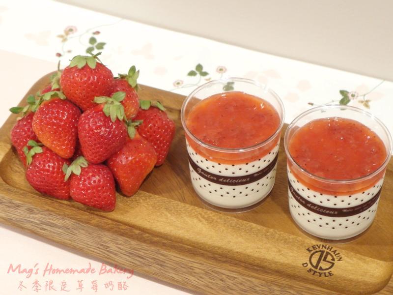 冬季限定草莓奶酪