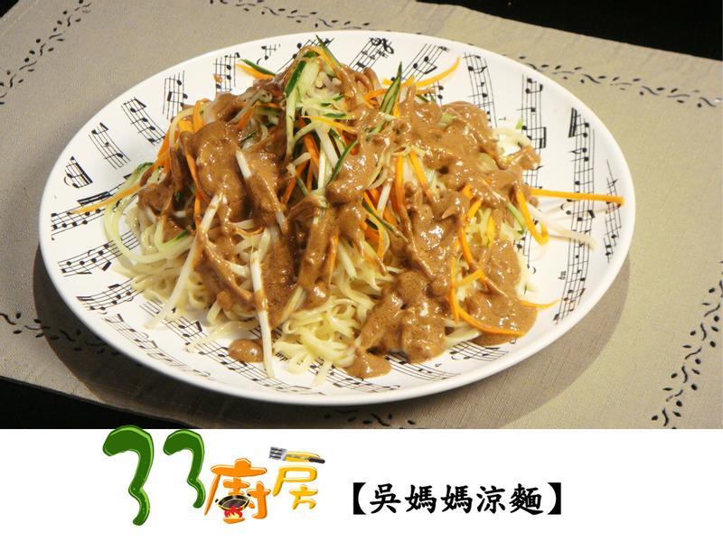 【33廚房】吳媽媽涼麵
