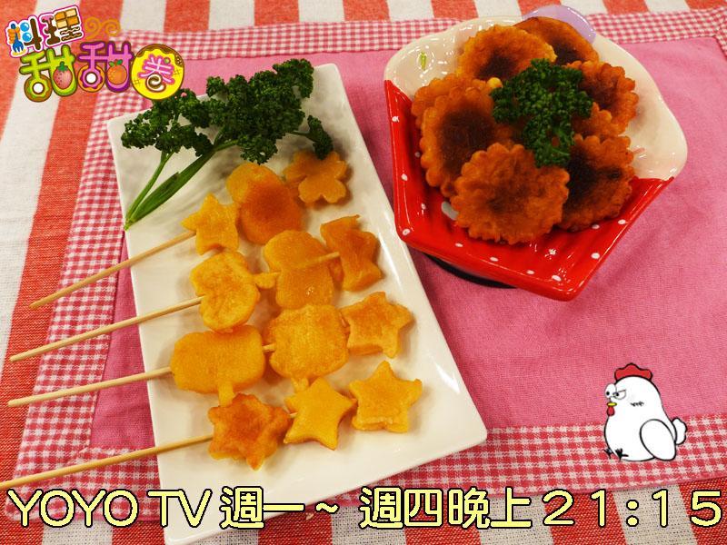 料理甜甜圈【增加食慾週】起司南瓜煎餅