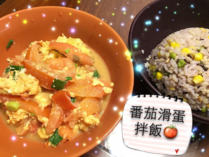 **港式番茄滑蛋拌高纖飯~低脂版