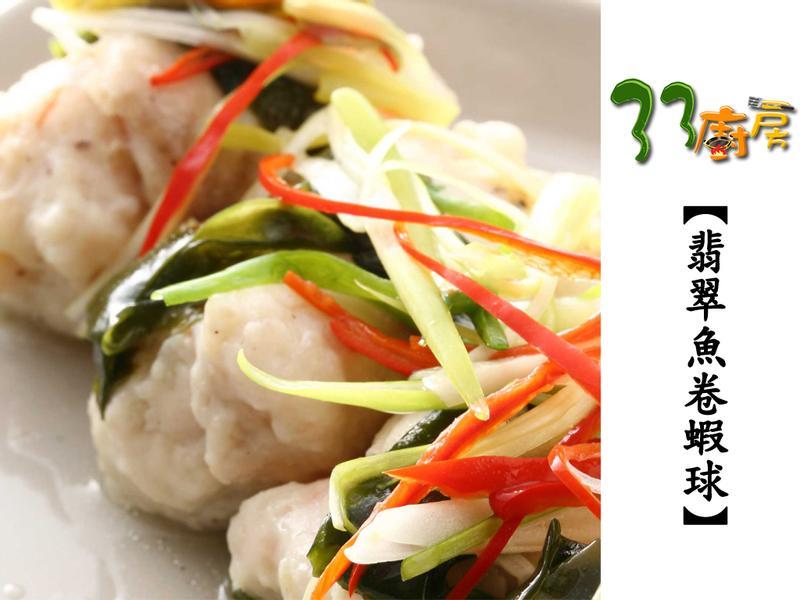 【33廚房】翡翠魚卷蝦球