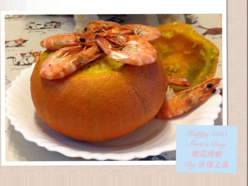 南瓜烤蝦墩飯