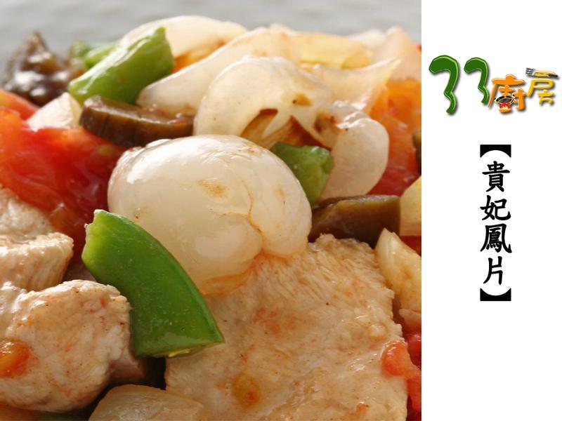 【33廚房】貴妃鳳片