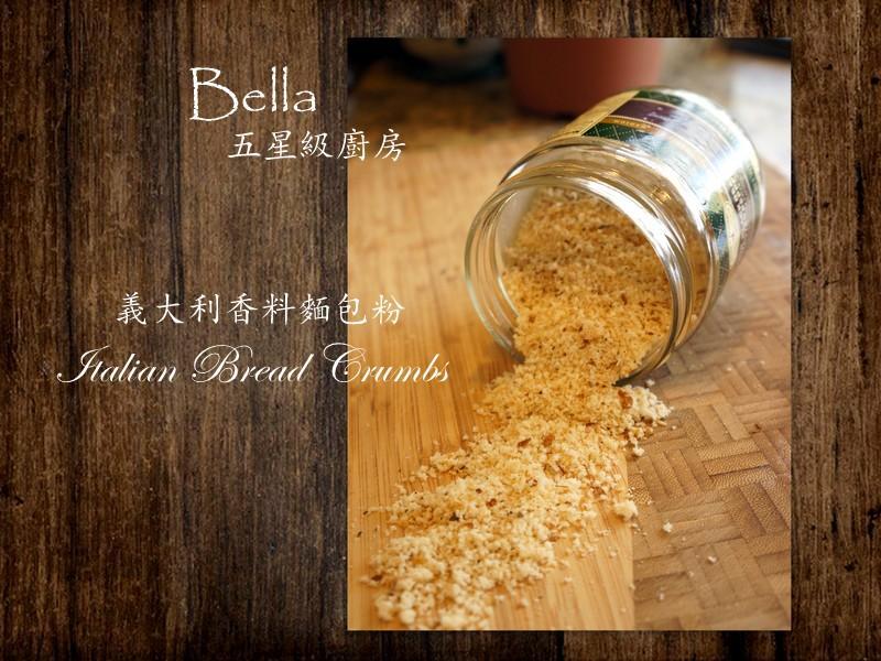 [Bella五星級廚房]義大利香料麵包粉