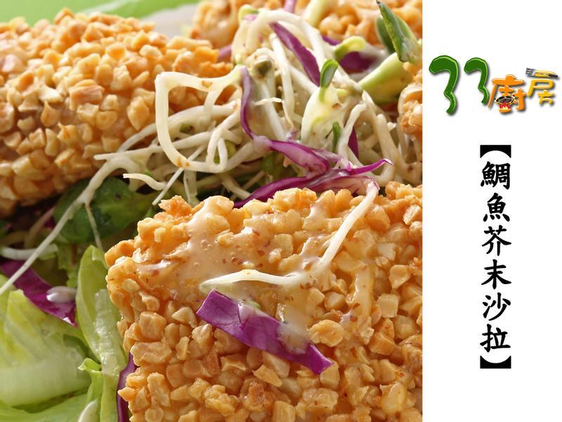 【33廚房】鯛魚芥末沙拉