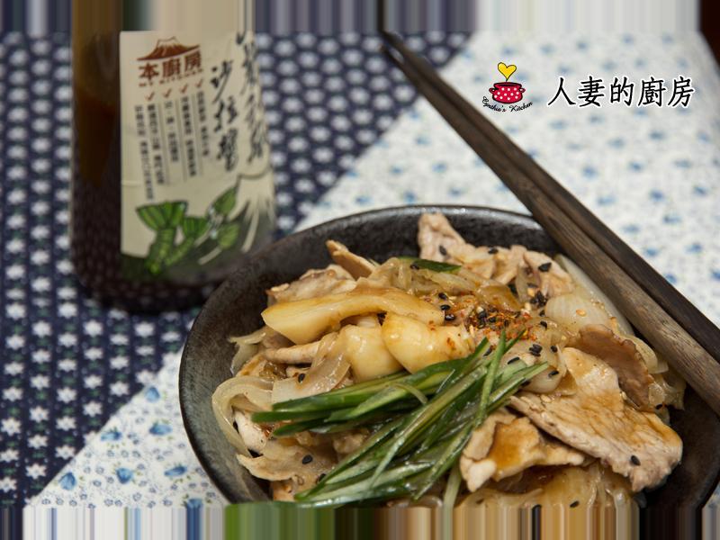 人妻的廚房--憶霖(本廚房山葵和風沙拉醬)--日式燒肉飯