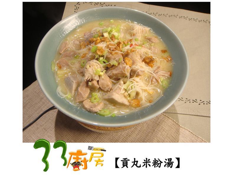 【33廚房】貢丸米粉湯