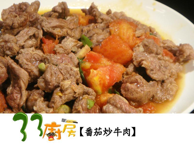 【33廚房】番茄炒牛肉
