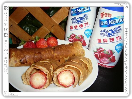 《草莓就愛鷹牌煉奶》/煉乳草莓捲