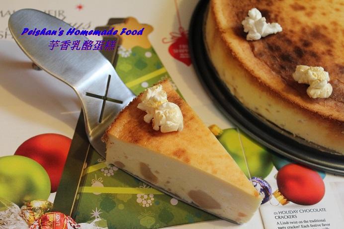 芋香乳酪蛋糕
