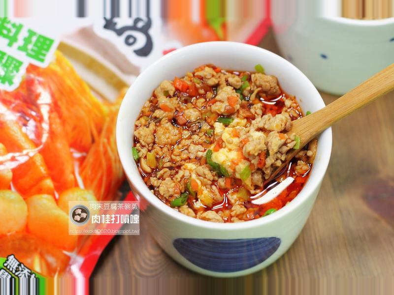 越吃越熱肉末豆腐茶碗蒸|可果美蕃茄鍋高湯