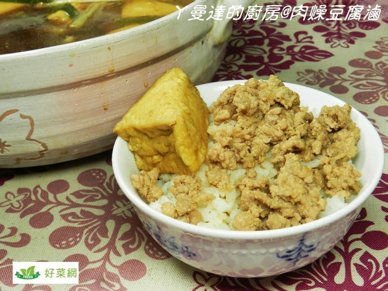 好菜箱~肉燥豆腐滷