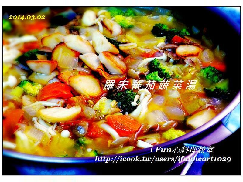 ♥i fun心料理♥羅宋蕃茄蔬菜湯