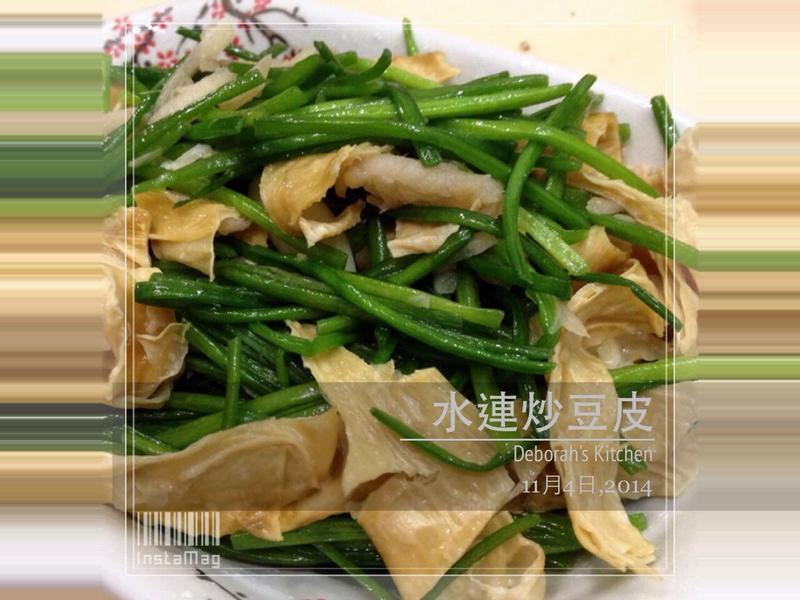水蓮炒豆皮