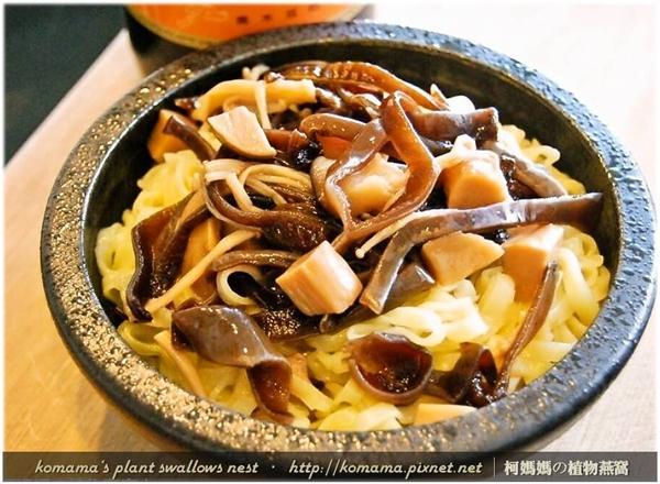 黑木耳菇菇醬拌麵.柯媽媽の植物燕窩