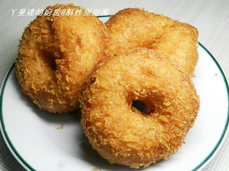 ㄚ曼達的廚房~黃金玄米油清爽料理~酥炸甜甜圈