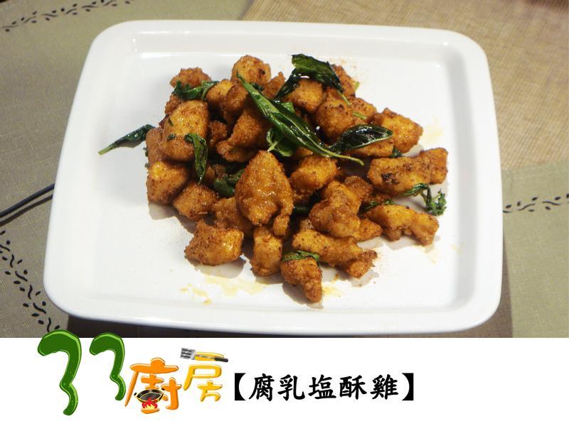 【33廚房】腐乳塩酥雞