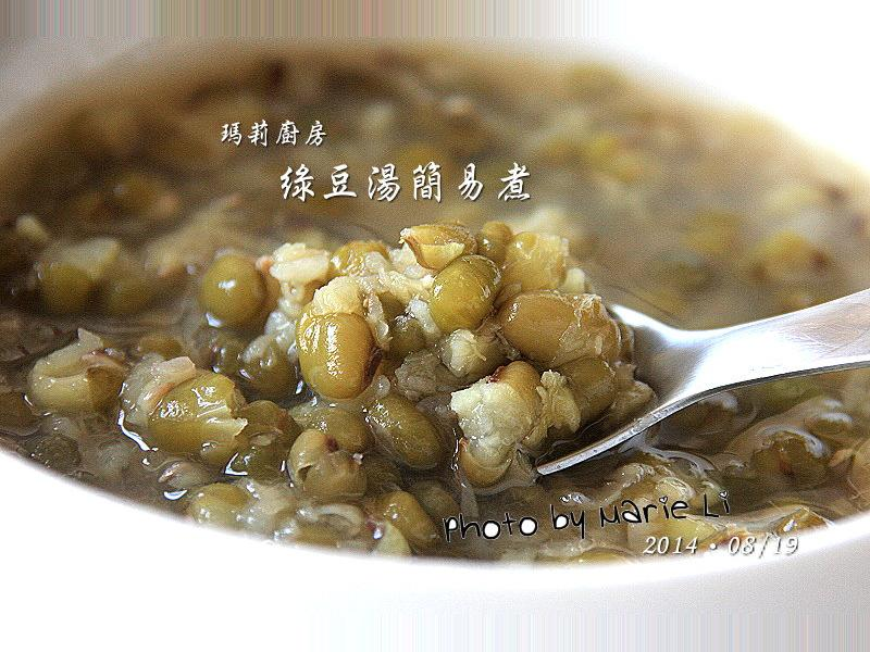 瑪莉廚房:綠豆湯簡易煮