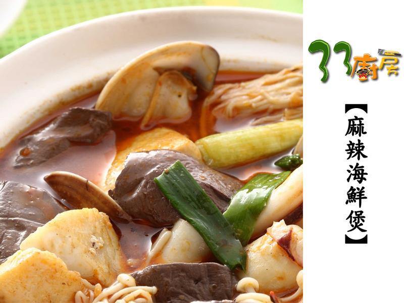【33廚房】麻辣海鮮煲