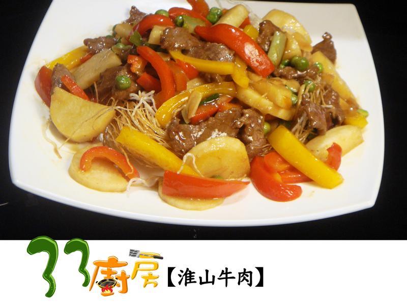 【33廚房】淮山牛肉