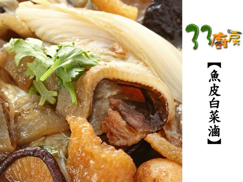 【33廚房】魚皮白菜滷