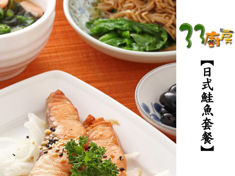 【33廚房】鮭魚味噌湯