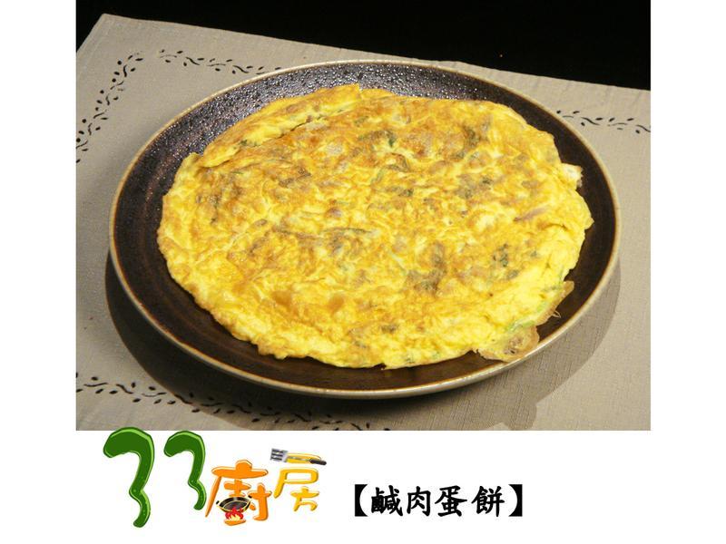 【33廚房】鹹肉蛋餅