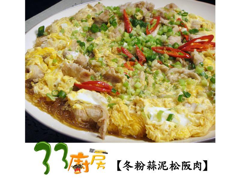 【33廚房】冬粉蒜泥松阪肉