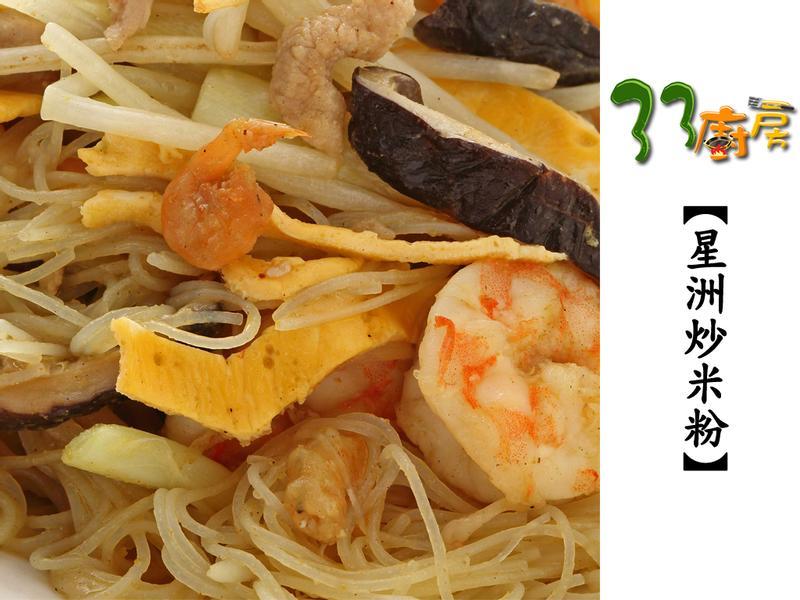 【33廚房】星洲炒米粉
