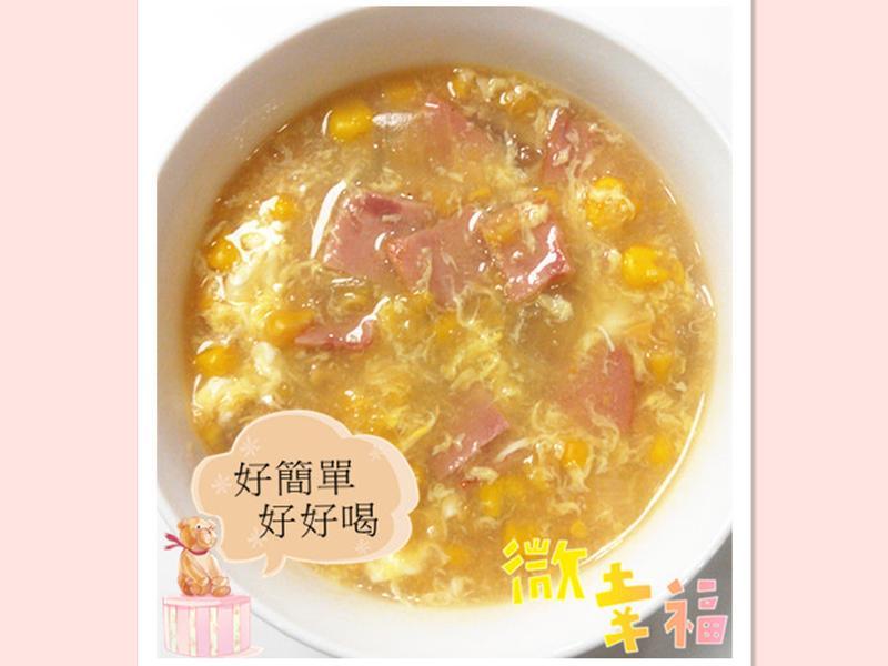 鮮甜洋蔥火腿玉米濃湯