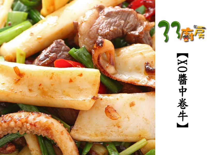 【33廚房】XO醬中卷牛