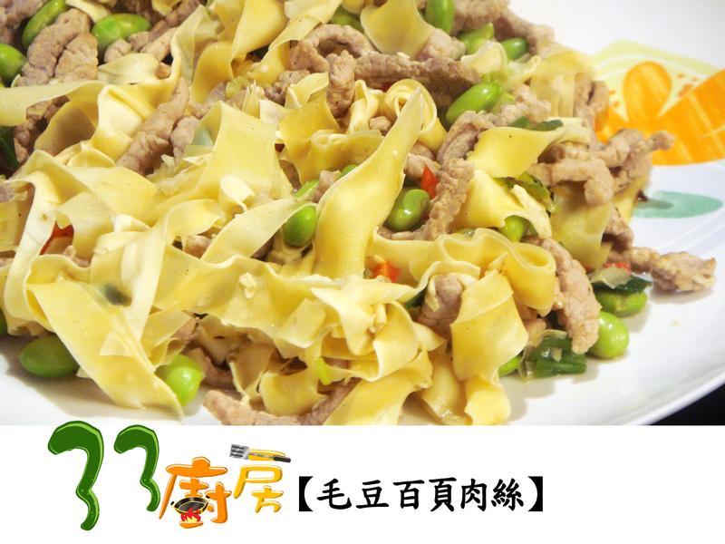 【33廚房】毛豆百頁肉絲