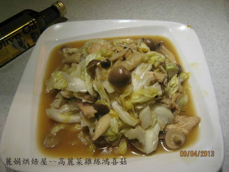 麗娟烘焙屋~~高麗菜雞絲鴻喜菇