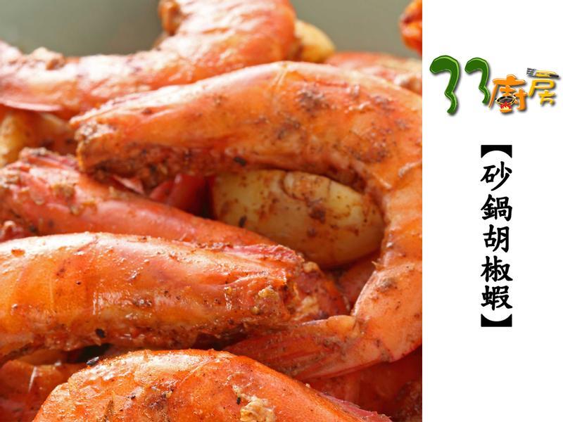 【33廚房】砂鍋胡椒蝦