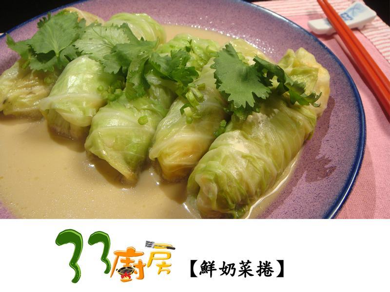 【33廚房】鮮奶菜捲