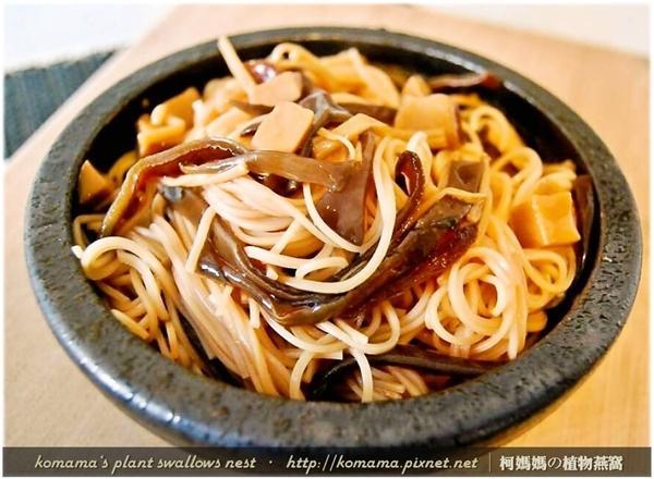 黑木耳菇菇醬拌雞絲麵.柯媽媽の植物燕窩