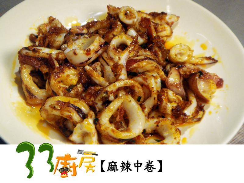 【33廚房】麻辣中卷