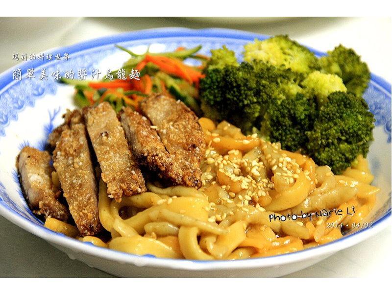 瑪莉廚房:簡單美味的醬汁烏龍麵
