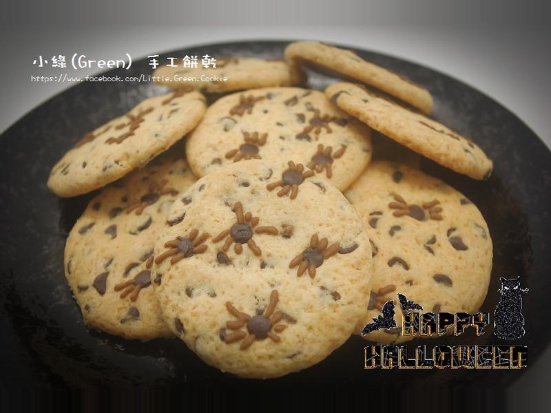 【萬聖節】爬滿蜘蛛的巧克力餅乾