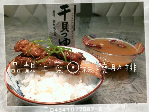 【時間淬釀的甘露之味】蒜燒肋排