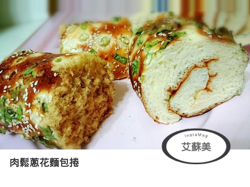 肉鬆蔥花麵包捲
