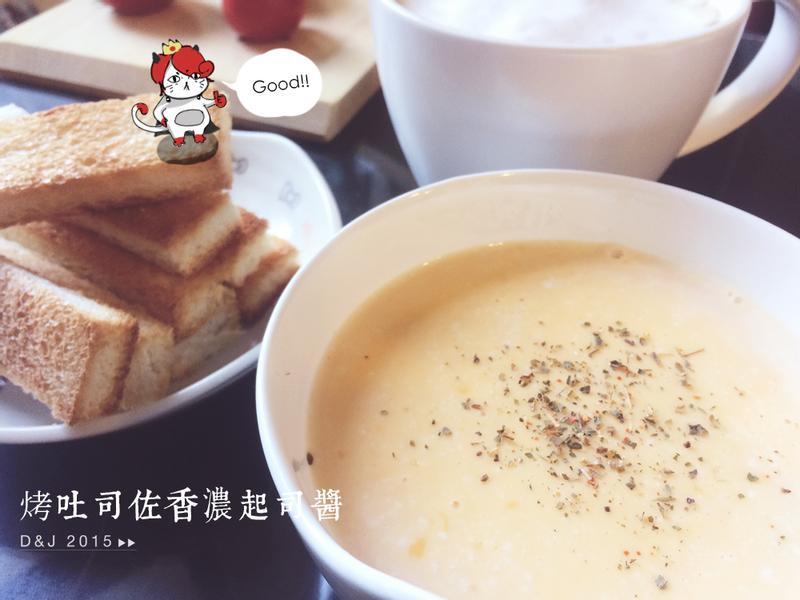 烤吐司佐香濃起司醬(零失敗+超簡單)