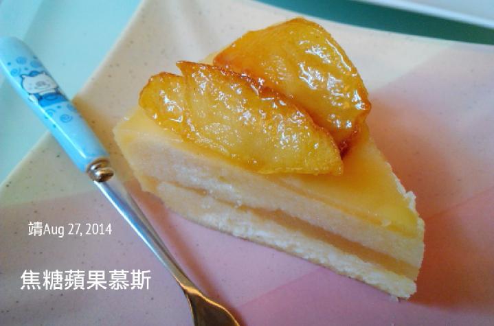 焦糖蘋果慕斯