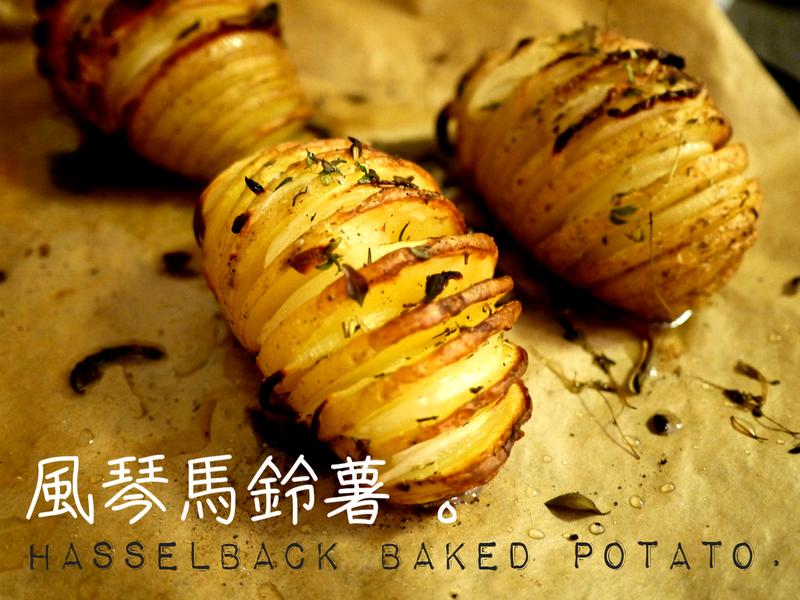 烤風琴馬鈴薯 Hasselback