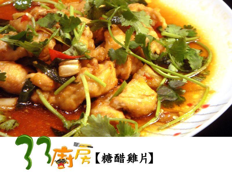 【33廚房】糖醋雞片