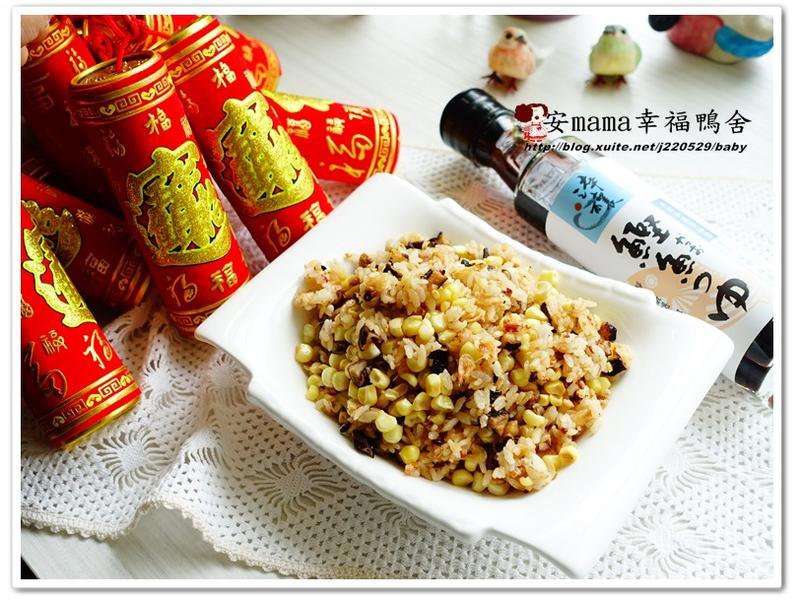 金色燉年飯~~『淬釀開運年菜』